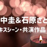 田中圭と石原さとみのキスシーンは?過去の共演作品一覧もチェック!