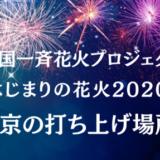 全国一斉花火プロジェクトはじまりの花火!東京の打ち上げ場所はどこ?2020年7月24日