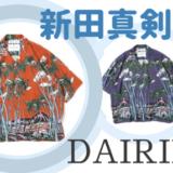 リモ殺|真剣佑のアロハシャツ(衣装)はどこのブランド?値段もチェック!