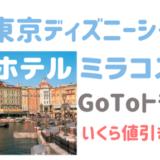 GoToトラベルでミラコスタはいくら安くなる?実際に35%OFF対象プランで確認!