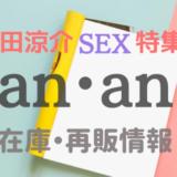 山田涼介anan(2020年8月)の予約/在庫あり店舗は?再販/重版についても!