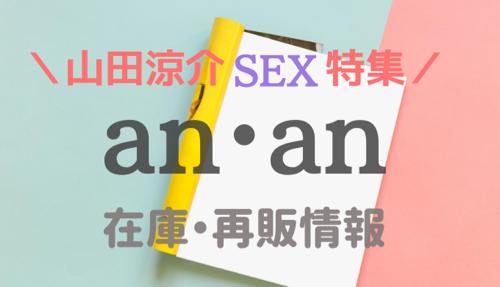 山田涼介が表紙のanan(2020年8月)|在庫あり店舗は?再販/重版も調査!
