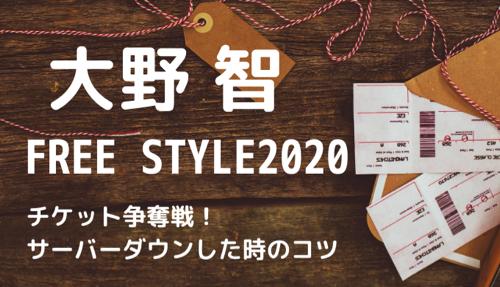 大野智個展2020|チケットがサーバーダウンで買えない時の対処法とコツ!