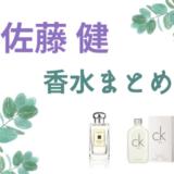 佐藤健の香水2020ジョーマローンとカルバンクラインの匂いは?記念グッズも!