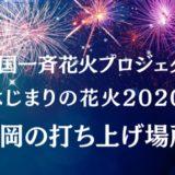 全国一斉花火プロジェクトはじまりの花火!福岡県の打ち上げ場所はどこ?2020年7月24日