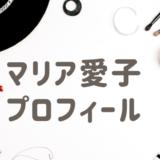 マリア愛子のプロフィール|高校や事務所はどこ?出身地や家族構成も!