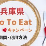 GoToイートキャンペーン|兵庫県はいつから?食事券販売窓口と予約サイト