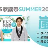 FNS歌謡祭2020夏|嵐のタイムテーブルと公式動画!見どころもチェック