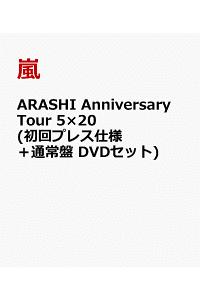 嵐『ARASHI Anniversary Tour 5×20』予約在庫あり店舗(2020年9月30日発売)