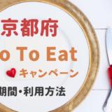 GoToイートキャンペーン|京都府はいつから?食事券販売窓口と予約サイト