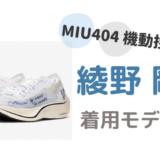MIU404綾野剛のナイキのスニーカー(白)は?ブルーリボンスポーツ限定品!