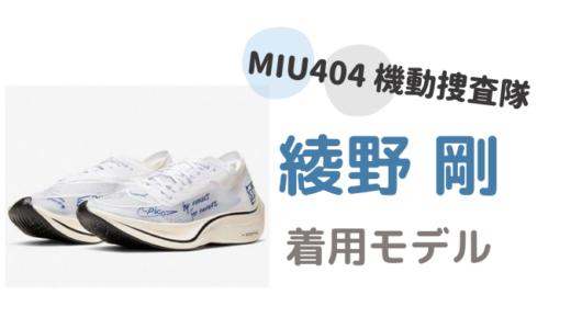 MIU404綾野剛のナイキスニーカー(白)のブランドは?限定品でおしゃれ!