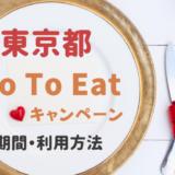 GoToイート|東京都はいつから始まる?食事券の販売窓口と予約サイト一覧!