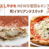 嵐にしやがれ|NEWS増田&キンプリ岸『町イタリアンデスマッチ』紹介店舗(2020年8月15日)