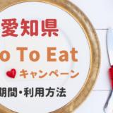 GoToイートキャンペーン|愛知県はいつから?食事券販売窓口や予約サイト