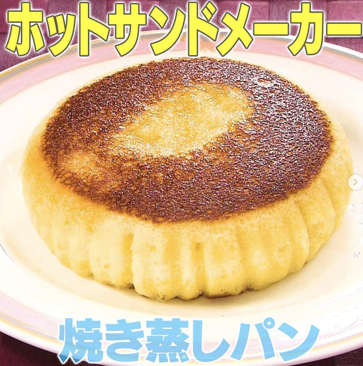 家事ヤロウのホットサンドメーカーレシピ「焼き蒸しパン」(2020年8月19日)