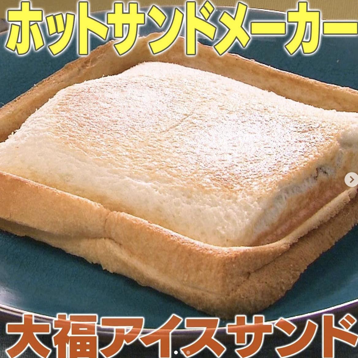 家事ヤロウのホットサンドメーカーレシピ「大福アイスサンド」(2020年8月19日)