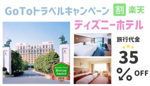 GoToキャンペーン対象|楽天トラベルで予約できるディズニーホテルと注意点