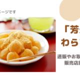芳光のわらび餅(松潤が好き)の通販/お取り寄せは?店舗情報をチェック