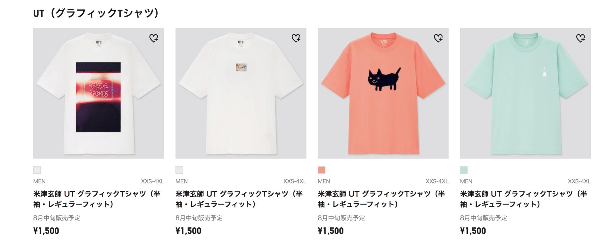 ユニクロUT×米津玄師のコラボTシャツ