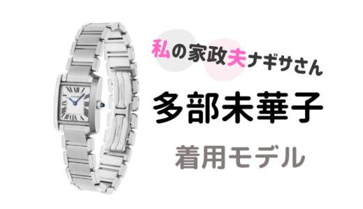 わたナギ|多部未華子の腕時計ブランドは?カルティエ人気No. 1の時計