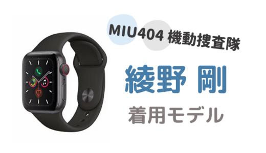MIU404で綾野剛が着用した腕時計ブランドは?Apple Watchの種類はこれ!