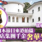 コルファージュリアの家の間取りと価格は?香港と世田谷の豪邸を調査!
