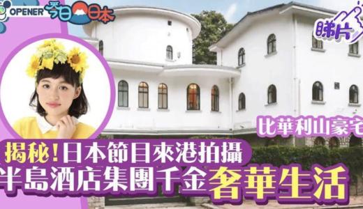 コルファージュリアの家の間取りと価格は?香港と世田谷の自宅を調査!