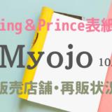 Myojo10月号2020(キンプリ表紙)の販売店舗|在庫/再販と確実に買う方法