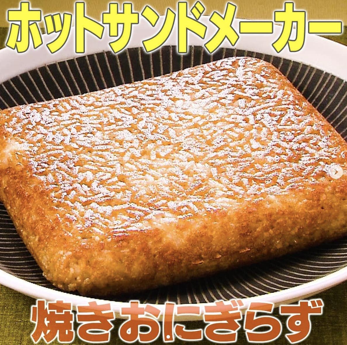 家事ヤロウのホットサンドメーカーレシピ「焼きおにぎらず」(2020年8月19日)