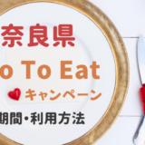 GoToイートキャンペーン|奈良県はいつから?食事券販売窓口と予約サイト