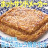 家事ヤロウのホットサンドメーカーレシピ5品|バカ売れ商品!(2020年8月19日)