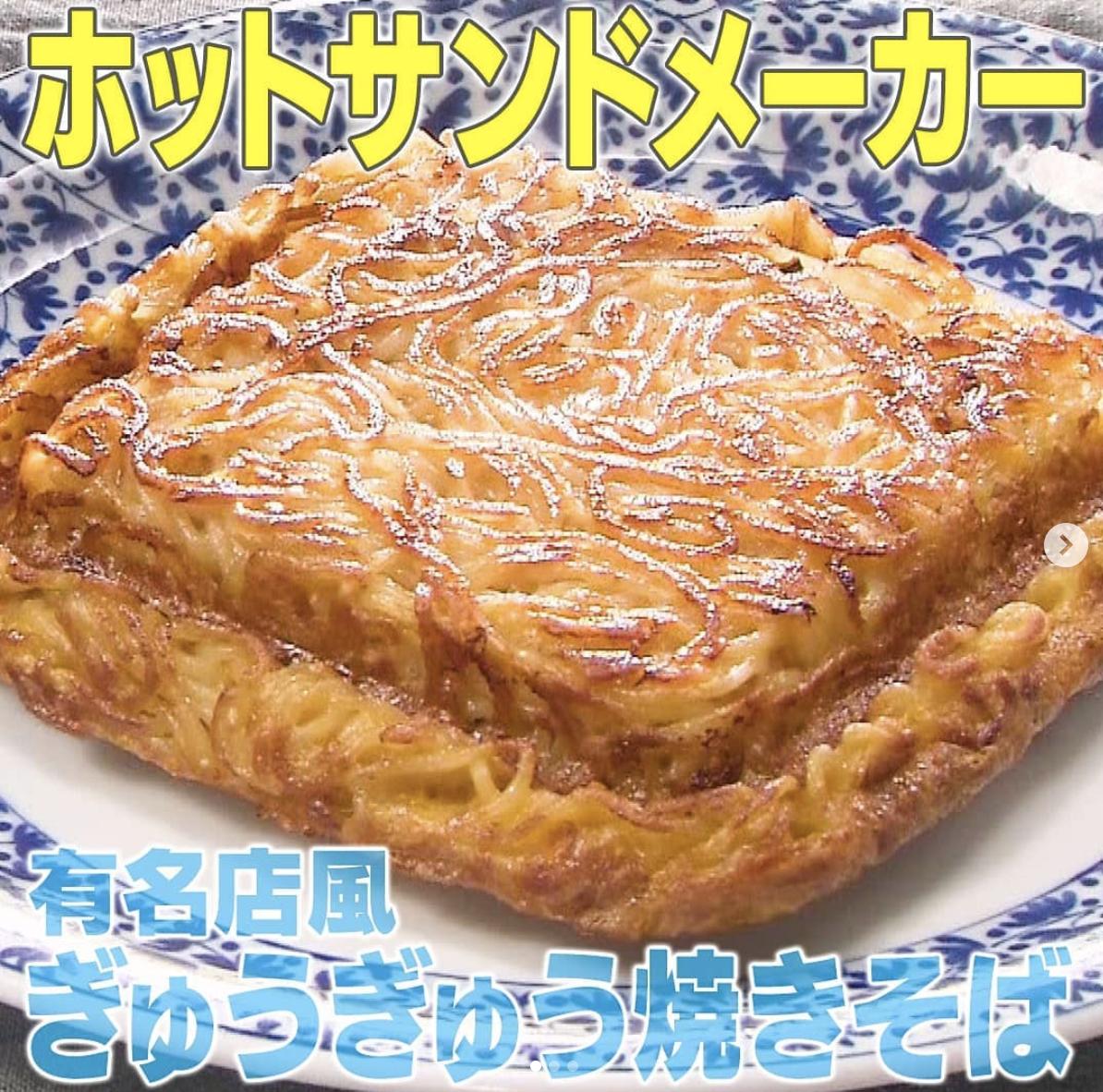 家事ヤロウのホットサンドメーカーレシピ5品「ぎゅうぎゅう焼きそば」(2020年8月19日)