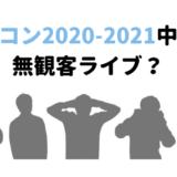 カウコン2020-2021は中止?無観客ライブが開催される?ファンの声も!