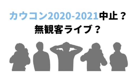 カウコン2020-2021は中止?無観客ライブは配信される?希望の声続出!