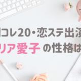 制コレ20出演|山下智久の相手モデル愛子って誰?恋ステでの性格も!