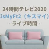 24時間テレビ2020|キスマイのライブ時間は何時から?ローカルと被らないで!