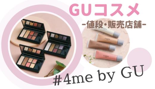 GUコスメ2020|発売日・値段・取り扱い店舗まとめ!口コミもチェック