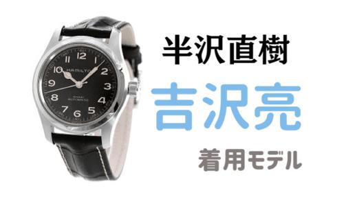 半沢直樹で吉沢亮が着用した腕時計はSEIKOのどの種類?値段も調査!