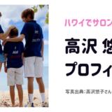 高沢悠子の年齢と職業は?wiki風プロフィールや息子とのハワイ生活を紹介