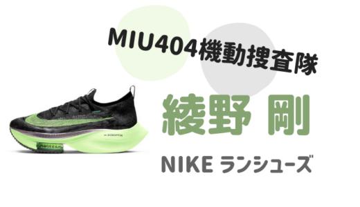 MIU404衣装|綾野剛の靴(緑)はNIKEのどれ?アスリート用の本格モデル