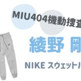 MIU404衣装|綾野剛スエットパンツはNIKEのどれ?スニーカーと相性抜群