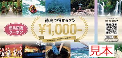 徳島で得するケン(券)