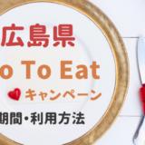 GoToイートキャンペーン広島県はいつまで?食事券発行窓口と予約サイト