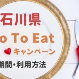 GoToイートキャンペーン石川県はいつまで?食事券発行窓口と予約サイト