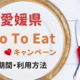 GoToイートキャンペーン愛媛県はいつまで?食事券発行窓口と予約サイト