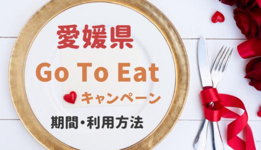 GoToイート愛媛県はいつからいつまで?食事券購入窓口と予約方法まとめ