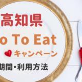 GoToイートキャペーン高知県はいつまで?食事券発行窓口と予約サイト