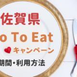 GoToイートキャンペーン佐賀県はいつまで?食事券発行窓口と予約サイト