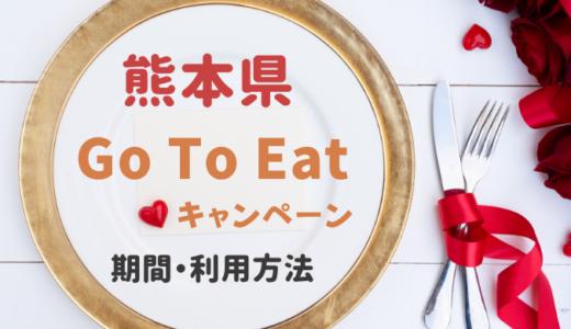 GoToイート熊本県はいつからいつまで?食事券購入窓口と予約方法まとめ